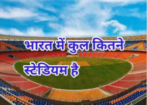 भारत में कुल कितने क्रिकेट स्टेडियम है 2021 में -How Many Statium In IndiaIin Hindi